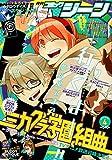 月刊コミックジーン 2015年 04 月号 [雑誌]