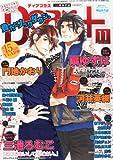 Dear+ (ディアプラス) 2012年 11月号 [雑誌]