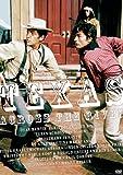 テキサス【特別版】[DVD]