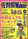 ウォーカームック  佐賀県Walker 2009→2010年版  61802-58 (ウォーカームック 157)