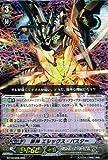 【カードファイト!!ヴァンガード】 獣神 エシックス・バスター RRR bt10-008 《騎士王凱旋》