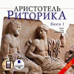 Ritorika |  Aristotel
