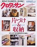 クロワッサン特別編集 片づけ&収納 special book (マガジンハウスムック)