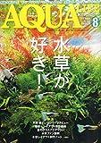 月刊 AQUA LIFE (アクアライフ) 2014年 08月号