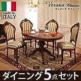 ヴェローナ クラシック ダイニング5点セット (テーブル幅135cm+チェア4脚) [■] 組立設置付き