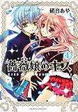 薔薇嬢のキス 第4巻 (あすかコミックスDX)