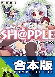 【合本版】SH@PPLE -しゃっぷる- 全9巻<【合本版】SH@PPLE -しゃっぷる-> (富士見ファンタジア文庫)