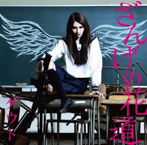 ざんげの花道(初回限定盤A)(DVD付)
