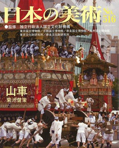 山車(だし) 日本の美術 第516号 (516)