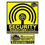 GPS 盗難防止セキュリティステッカー 2枚セット [リア用:15cm角][運転席用:11.1×4.5cm] 盗まれるその前に! 防水 GPS警告 クラウド保存 警告 黄×黒 警告色 防犯 車上荒らし ダミー