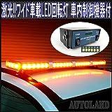 車載用大型LED回転灯/激光フラッシュライト 12V/24V 黄色 【オートランド/AUTOLAND】