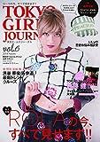 東京ガールズジャーナル vol.6(2014 Autu 総力特集:ROLAの今、すべて見せます!! (saita mook)