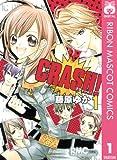 CRASH! 1 (りぼんマスコットコミックスDIGITAL)