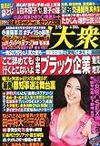 週刊大衆 2014年 2/3号 [雑誌]