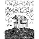 家をせおって歩く (月刊たくさんのふしぎ2016年3月号)