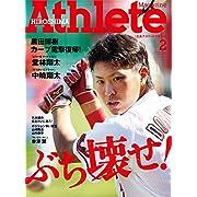 """広島アスリートマガジン2015年2月号(""""ぶち壊せ!"""