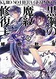 黒鋼の魔紋修復士4 (ファミ通文庫)
