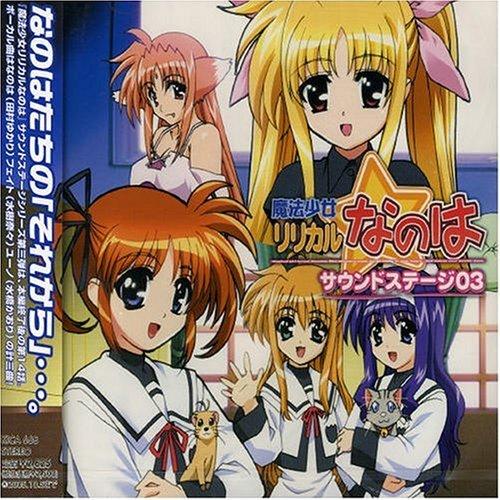 Magical Girl Lyrical Nanoha: Sound State 03