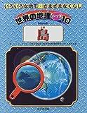 島 (世界の地理トップ10—いろいろな地形・さまざまなくらし)(ニール モリス/江川 多喜雄)