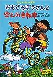 どりいむハウス おおどろぼうさんと空とぶ自転車 (だいすきBOOKS)