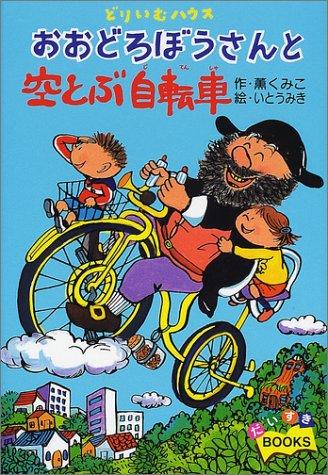 おおどろぼうさんと空とぶ自転車