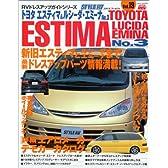 トヨタ エスティマ&ルシーダ・エミーナ No.3 (ハイパーレブ RVドレスアップガイドシリーズ Vol. 19)