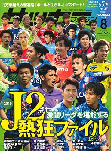 ネタリスト(2019/10/03 06:00)高田明はJリーグで何を成し遂げたいのか?V・ファーレン長崎が目指す理想のクラブとは