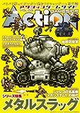 アクションゲームサイド Vol.3 (GAMESIDE BOOKS) (ゲームサイドブックス)