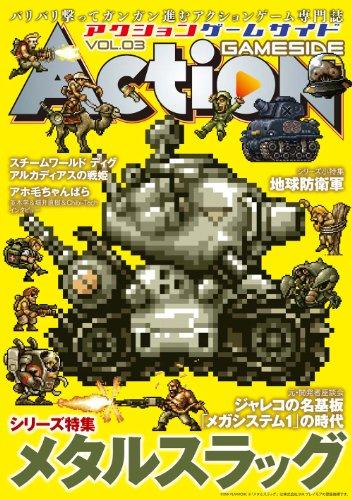 アクションゲームサイド Vol.3 (GAMESIDE BOOKS) (ゲー...