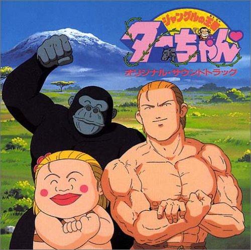 〈ANIMEX1200 Special〉(11)ジャングルの王者ターちゃん オリジナル・サウンドトラック