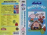 三びきのこぶた [VHS]