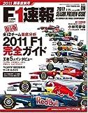 F1 (エフワン) 速報 2011年 3/31号 [雑誌]