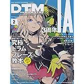 DTMマガジン 2015年 02 月号 [雑誌]