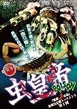 虫皇帝 POISON [DVD]