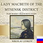 Lady Macbeth of the Mtsensk District [Russian Edition] | Nikolay Leskov