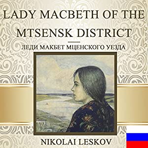 Lady Macbeth of the Mtsensk District [Russian Edition] Audiobook