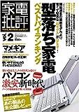 家電批評 vol.2 (100%ムックシリーズ)