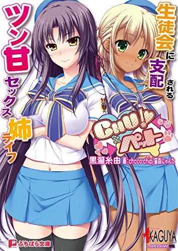 CHU×ペット(ぷちぱら文庫217)