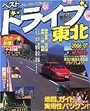 ベストドライブ東北 (2006-07年版)