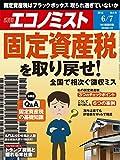 週刊エコノミスト 2016年06月07日号 [雑誌]