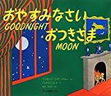 Image of Goodnight, Moon (Japanese Edition)