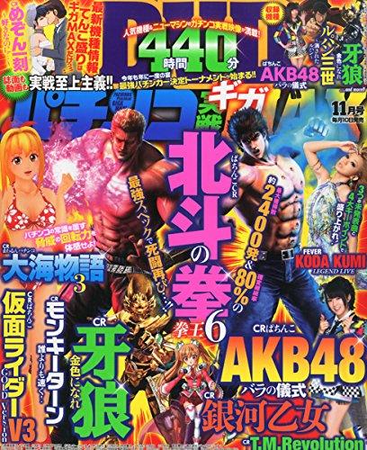 パチンコ実戦ギガMAX (マックス) 2014年 11月号 [雑誌]