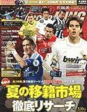 WORLD SOCCER KING (ワールドサッカーキング) 2012年 4/5号 [雑誌]