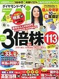 ダイヤモンド ZAi (ザイ) 2013年 10月号 [雑誌]