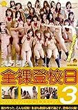 火曜日は全裸登校日3 [DVD]