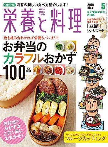 栄養と料理 2016年 05 月号 [雑誌]