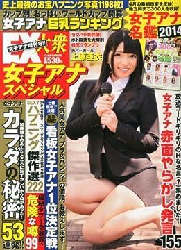 EX大衆 女子アナスペシャル 2014年 06月号 [雑誌]