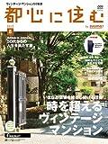 都心に住む by SUUMO (バイ スーモ) 2013年8月号