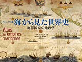 ヴィジュアル版 海から見た世界史: 海洋国家の地政学