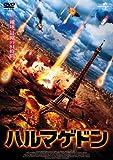 ハルマゲドン [DVD]